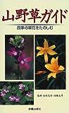 山野草ガイド―四季の草花をたのしむ