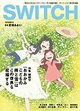 SWITCH Vol.30 No.8 特集:細田守『おおかみこどもの雨と雪』はこの世界を祝福する
