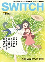 SWITCH Vol.30 No.8 ◆ 細田守『おおかみこどもの雨と雪』はこの世界を祝福する