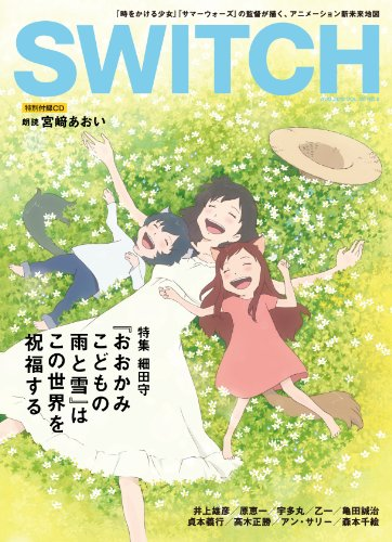 SWITCH Vol.30 No.8 特集:細田守 ニュー・アニメーション・スタンダード(仮)