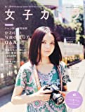 女子カメラ 2010年 09月号 [雑誌]