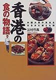 香港の食の物語―中国大陸の美食をはるかに超えた街