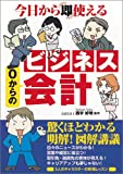 img - for Business Accounting from 0 to off-the-shelf from today (2005) ISBN: 4023303577 [Japanese Import] book / textbook / text book