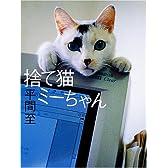 捨て猫ミーちゃん