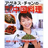 アグネス・チャンのやさしい中国料理―健康いちばん!元気になるレシピ! (レディブティックシリーズ (1954))