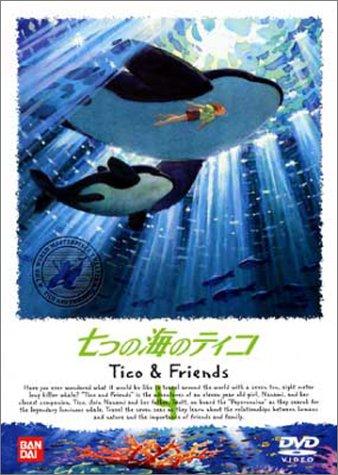 七つの海のティコ(4) [DVD]