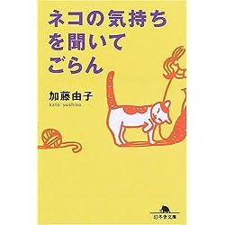 ネコの気持ちを聞いてごらん (幻冬舎文庫)