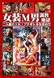 女装M男調教地獄 [DVD]