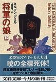 将軍の娘〈上〉 (文春文庫)(原作)