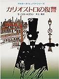カリオストロの復讐 (創元推理文庫 107-15 アルセーヌ・リュパン・シリーズ)