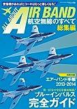 航空無線のすべて総集編 (三才ムック vol.637)