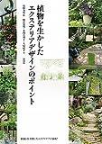 サムネイル:book『植物を生かしたエクステリアデザインのポイント』