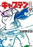 キャプテン 11 (ホーム社コミックス)