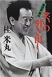 超満員の新春寄席〜平成21年1月10日(土)の新宿末廣亭正月初席を楽しむ