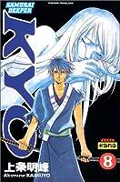 Samurai Deeper Kyo, tome 8