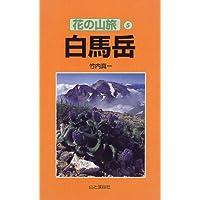 白馬岳 (花の山旅)