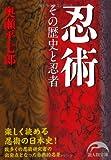 忍術―その歴史と忍者 (新人物文庫)