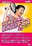 沢松奈生子が贈るたのしいテニス 前編[DVD] (NHK趣味悠々)