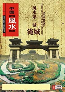 Yanchen: The First City of Fengshui