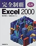 完全制覇Excel2000 応用