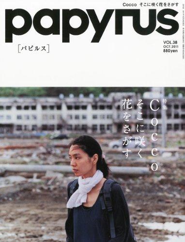 papyrus (パピルス) 2011年 10月号 [雑誌]