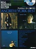 リアルアコースティックギター アンドリューヨークベスト (ヨーク本人によるデモ演奏CD付き) (リアル・アコースティック・ギター)
