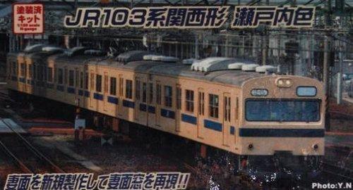 Nゲージ 1096T JR103系関西形 瀬戸内色 高運転台4輛トータル (塗装済車両キット)