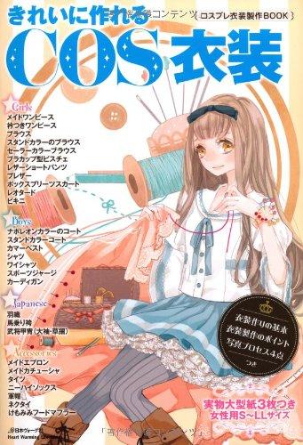 きれいに作れるCOS衣装 コスプレ衣装製作BOOK (Heart Warming Life Series)