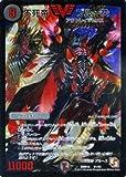 【 デュエルマスターズ】 不死帝 ブルース ビクトリー《 デッド&ビート 》 dmr10-v01