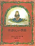 すばらしい季節 (末盛千枝子ブックス)