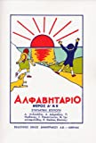 Alfavitario: A Greek Alphabet Book for Children (in greek)