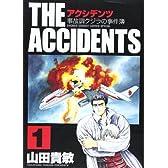 アクシデンツ―事故調クジラの事件簿 (1) (少年サンデーコミックススペシャル)
