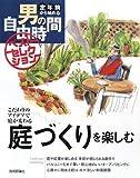 庭づくりを楽しむ (定年前から始める男の自由時間ベストセレクション)