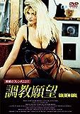調教願望[DVD]