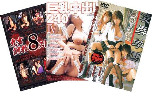 [きくま聖 小室零 藤森かおり] 999アダルト3枚パック024 淫乱SP vol.2 【DVD】GHP-024