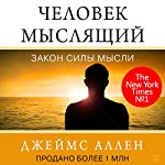 As a Man Thinketh [Russian Edition] | James Allen