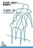 アガタ/声 (光文社古典新訳文庫)