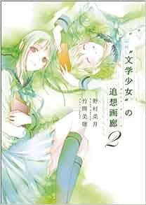 (Bungaku Shoujo, 2): Miho Takeoka: 9784047273108: Amazon.com: Books