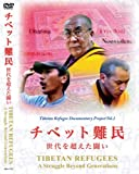 チベット難民-世代を超えた闘い(個人用)