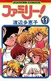ファミリー!(11) (フラワーコミックス)
