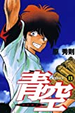 青空(13) (ビッグコミックス)