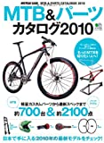 MTB&パ-ツカタログ 2010 (エイムック 1929 BiCYCLE CLUB)