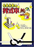 おれたちの葬式本 新版 (HONWARA Comics)