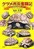 ケヅメ所長奮闘記 ―ケヅメリクガメと見る夢―