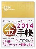 2014 Schedule & Money Book★Gold (2014 スケジュールアンドマネーブック ゴールド)