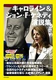 [生声CD&電子書籍版付き]  キャロライン&ジョン・F・ケネディ 演説集