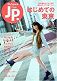 My Space From JP. ( マイスペース フロム ジェイピー ) 2010年 03月号 [雑誌]