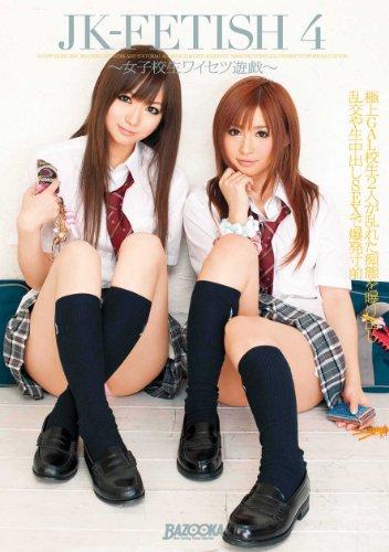 JK-FETISH 4 ~女子校生ワイセツ遊戯~ [DVD]