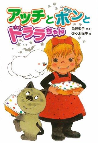 アッチとボンとドララちゃん (ポプラ社の新・小さな童話)