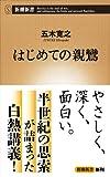 はじめての親鸞 (新潮新書) -